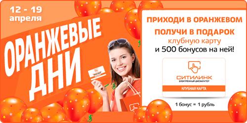 Оранжевые дни в Ситилинк!