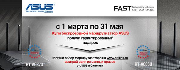 Выиграй один из ценных призов от ASUS и Ситилинк!