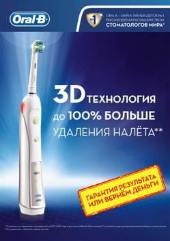 Oral-B - гарантия результата!