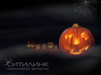 Хэллоуин в СИТИЛИНКЕ