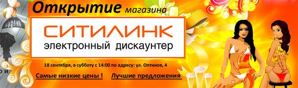 открытие магазина СИТИЛИНК в Санкт-Петербурге