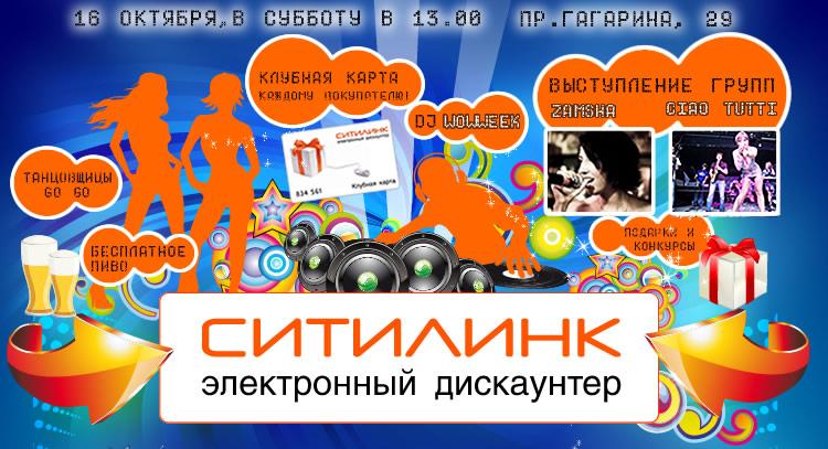 СИТИЛИНК - Нижний Новгород открытие