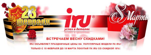 Встречаем весну скидками от iRU