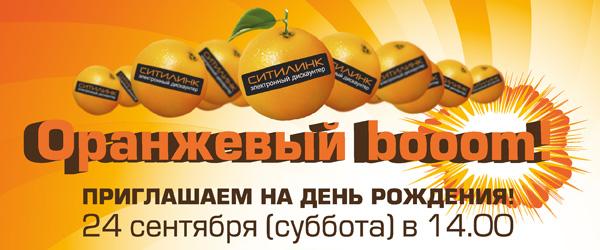 оранжевый день рождения СИТИЛИНК