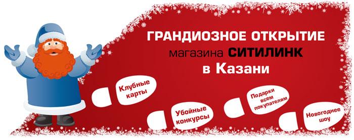 СИТИЛИНК в Казани