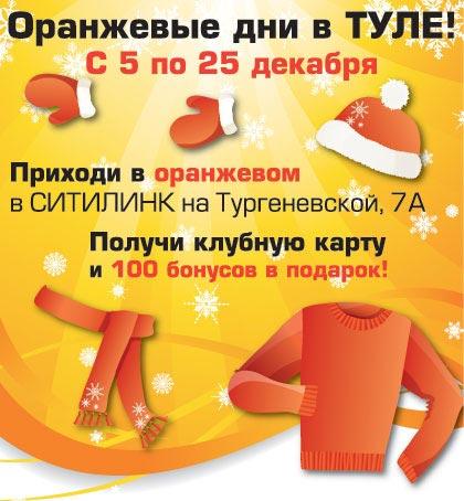 Оранжевые дни в Туле!