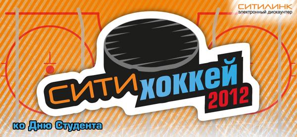 СИТИХоккей 2012!