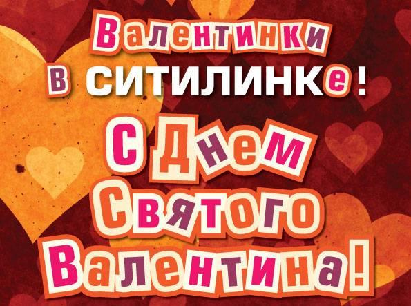 Валентинки в СИТИЛИНКе!