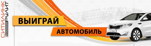 СИТИЛИНК Рулит