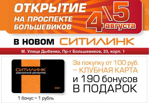 Второй полноформатный СИТИЛИНК в Санкт-Петербурге