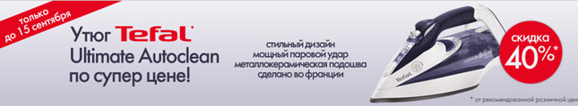 утюг TEFAL
