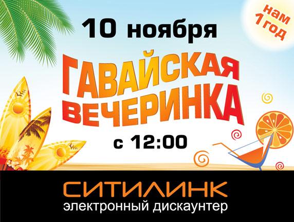 10 ноября СИТИЛИНК в г.Казань исполняется 1 год