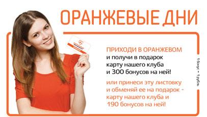 «Оранжевые дни» в г.Алексин