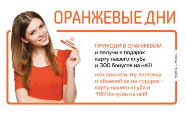 «Оранжевые дни» в г. Кострома