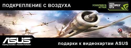 Покупателям видеокарт ASUS — инвайт-код в World of Warplanes