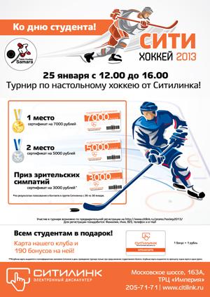 «СИТИХоккей 2013»