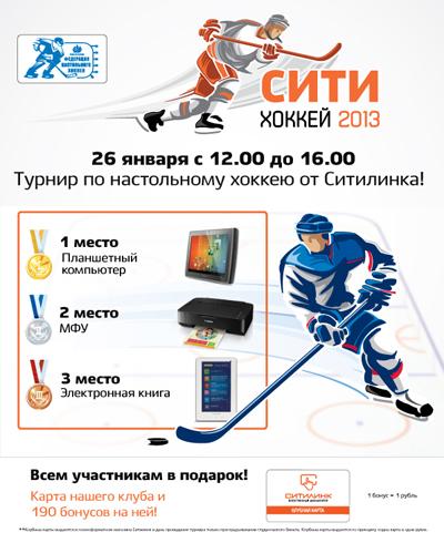 Кубок Ситилинка по настольному хоккею