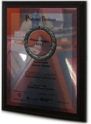 Ситилинк - лауреат премии «Бизнес-ЛИДЕР» 2012