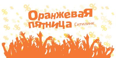 Оранжевая пятница