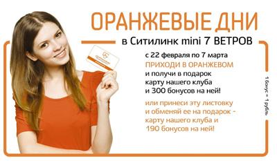 Оранжевые дни в Ситилинк  mini «7 Ветров»