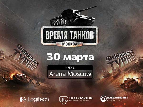 «Время танков» в Москве!