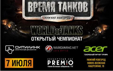 7 июля стартует второй сезон турниров «Время Танков»  по online-игре World of Tanks