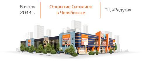 В Челябинске открывается центр электронной торговли Ситилинк