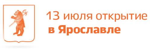 Ситилинк открывается в Ярославле