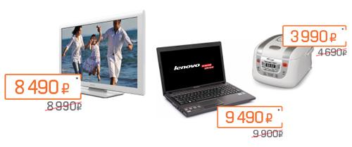 Мультиварка, ноутбук и телевизор по супер-ценам!