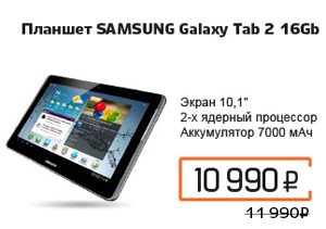 Планшетный компьютер SAMSUNG Galaxy Tab 2 16Gb
