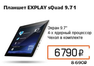 Планшетный компьютер EXPLAY sQuad 9.71