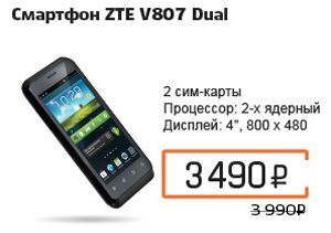 Смартфон ZTE V807 DUAL