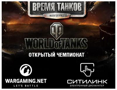 Новый этап второго сезона игр по World of Tanks