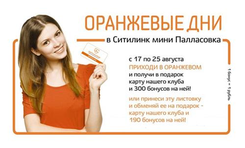 Оранжевые дни в Ситилинк-мини  «Палласовка»