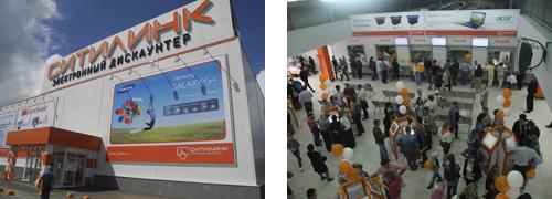 В Ставрополе открылся центр электронной торговли Ситилинк