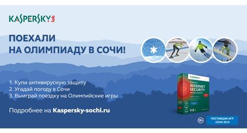 Поехали на «Олимпиаду-2014 в Сочи»