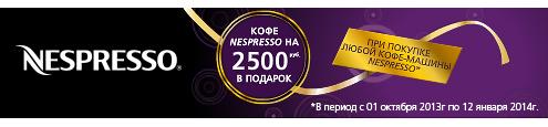 С кофе-машиной Nespresso капсулы в подарок