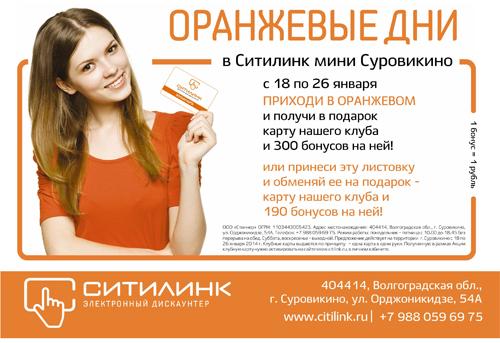 Оранжевые дни в Ситилинк-мини Суровикино