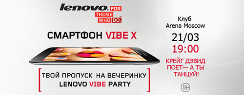 Смартфон Lenovo Vibe X – твой пропуск на вечеринку Lenovo Vibe Party