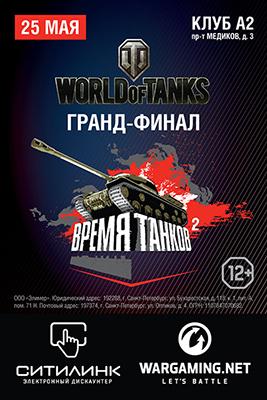 Гранд-финал серии турниров «Время танков» по World of Tanks