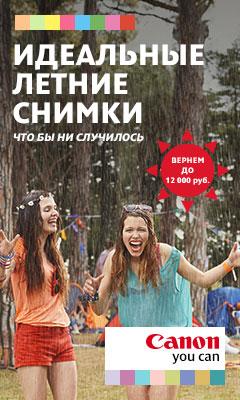 Canon вернет от 1 000 до 12 000 рублей при покупке в Ситилинк!