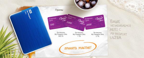 Твое незабываемое лето с My Passport Ultra!