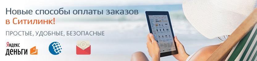 Оплачивай покупки с помощью Яндекс.Деньги