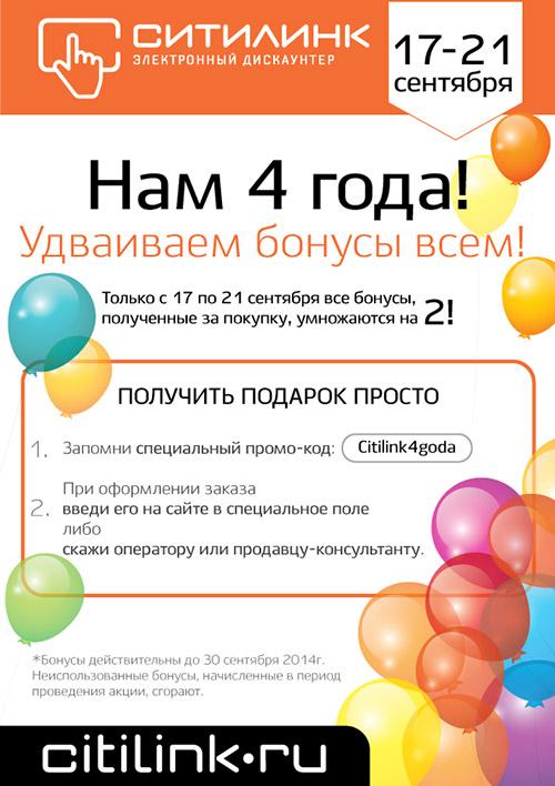 Ситилинк Санкт-Петербург отмечает 4 года!