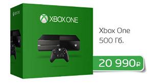 Консоль Xbox One