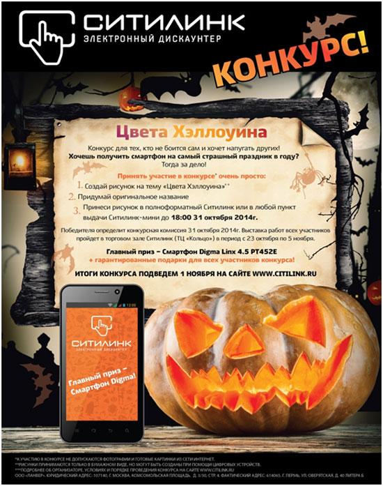 Конкурс «Colors of Halloween»